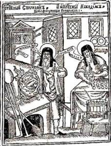 Ss. Spyridon & Nicodemus of the Kiev Caves - Prosphora Bakers